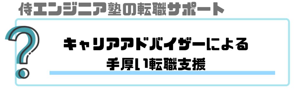 侍エンジニア塾_評判_転職サポート_キャリアアドバイザーによる手厚い転職支援