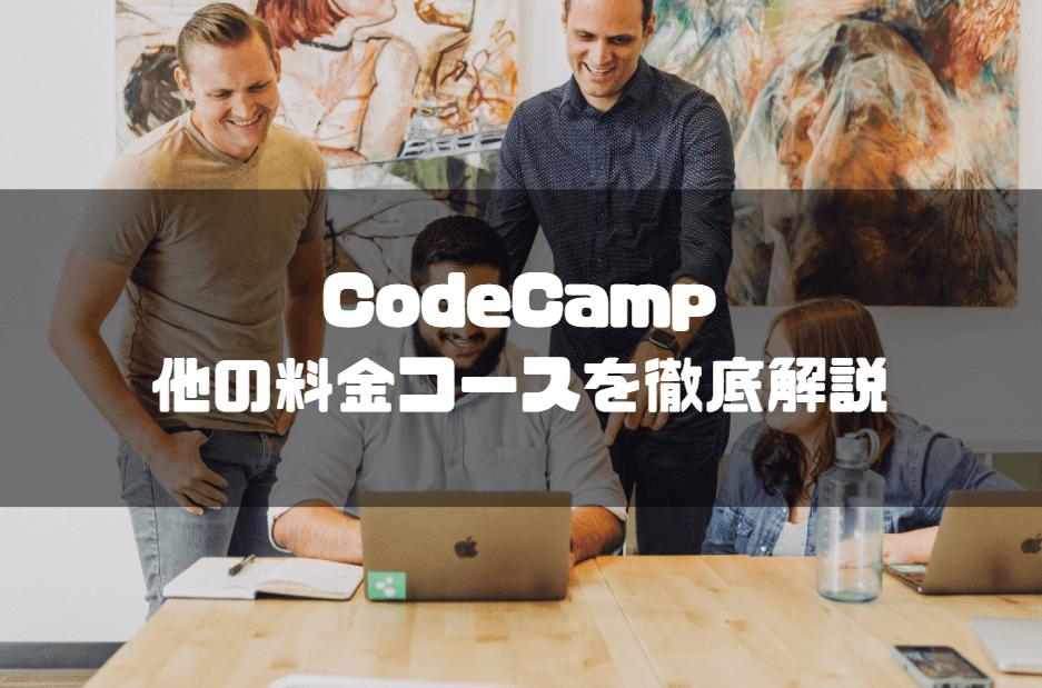 code_camp_コードキャンプ_他の料金コースと徹底解説