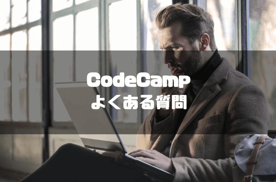 code_camp_コードキャンプ_よくある質問