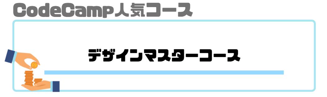 code_camp_コードキャンプ_人気コース_デザインマスターコース