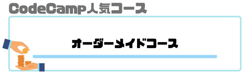 code_camp_コードキャンプ_人気コース_オーダーメイドコース