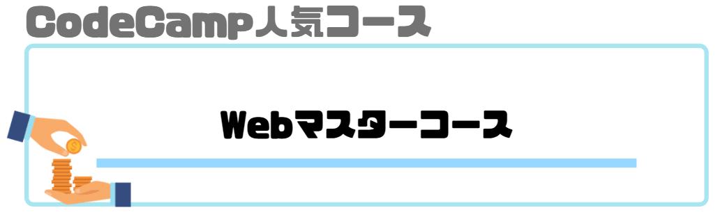 code_camp_コードキャンプ_人気コース_webマスターコース
