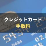 credit-card-commission