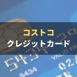 コストコでお得なクレジットカードおすすめランキング Mastercardブランドのカードを厳選紹介