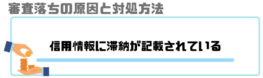 三井住友銀行_おまとめローン_審査落ちの原因と対処方法_信用情報に滞納が記載されている
