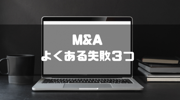 MandA_リスク_失敗事例_3選
