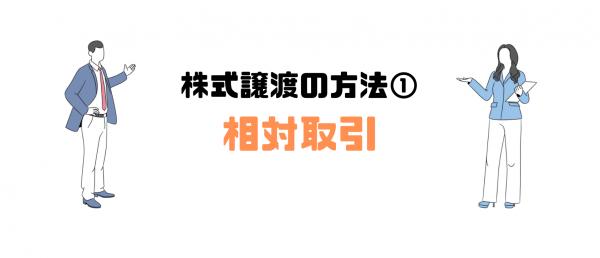 株式譲渡_とは_方法_相対取引