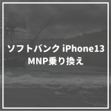 ソフトバンクへiPhone13の乗り換えで9万円以上得する方法 MNPで使えるキャンペーン完全ガイド