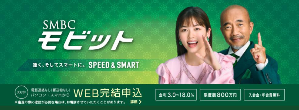 横浜銀行カードローン モビット「カードローン」