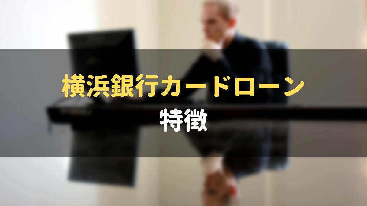 横浜銀行カードローンの特徴