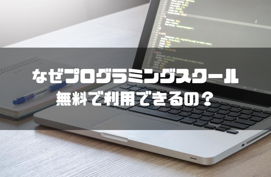 プログラミングスクール_無料_なぜプログラミングスクールが無料なのか理由を解説