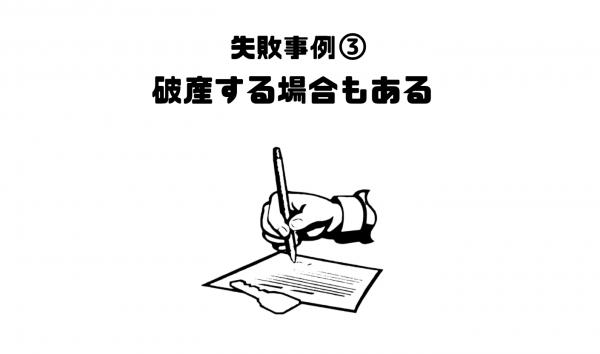 MandA_リスク_失敗事例_3選_破談