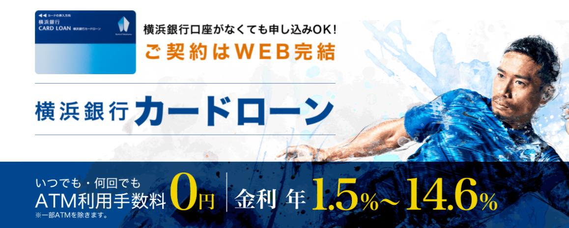 ダイレクトワン 横浜銀行「カードローン」