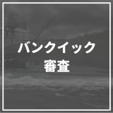 バンクイック_審査