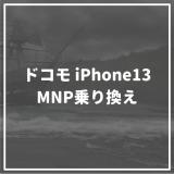 ドコモへの乗り換えでiPhone13を8万円以上お得に購入する方法 MNP・最新キャンペーンまで徹底解説!