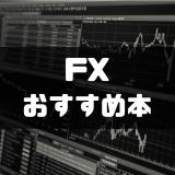 FX_おすすめ本