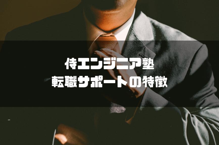 侍エンジニア塾_評判_転職サポートの特徴