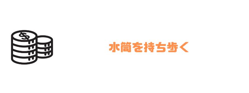 年収300万_手取り_水筒