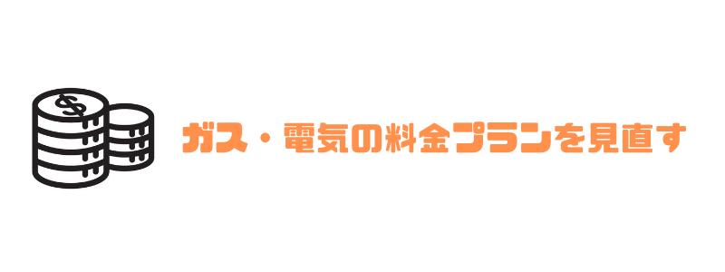 年収300万_手取り_ガス
