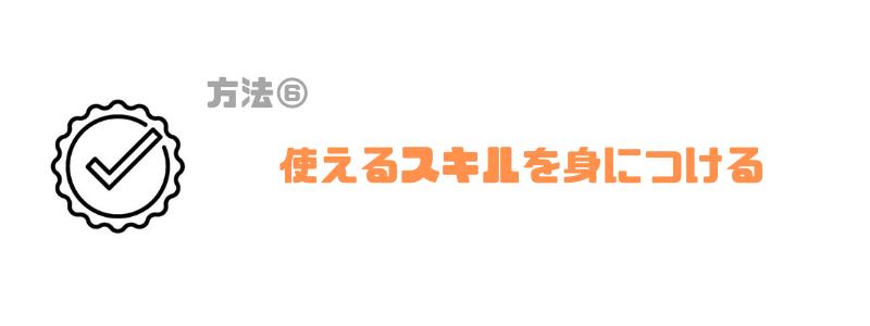 年収300万_手取り_スキル