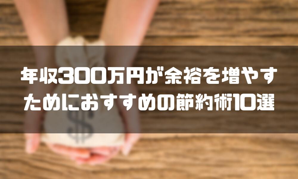 年収300万_手取り_節約術