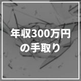 年収300万_手取り_アイキャッチ
