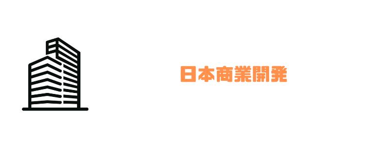 初任給_平均_日本商業開発