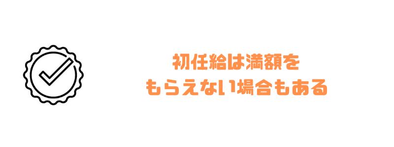 初任給_平均_満額