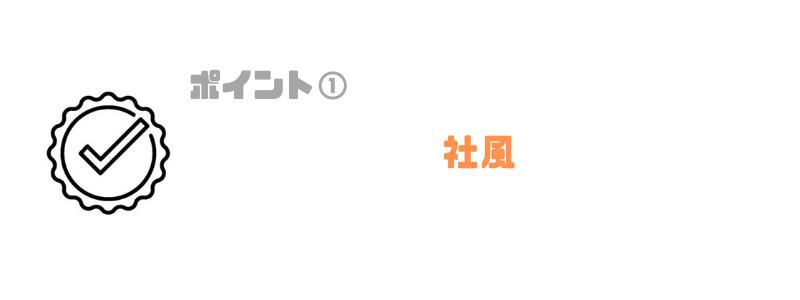 初任給_平均_社風