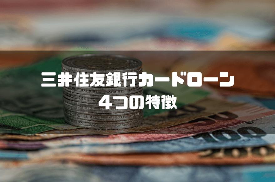 三井住友銀行_カードローン_金利_4つの特徴