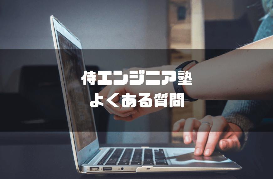 侍エンジニア塾_評判_よくある質問