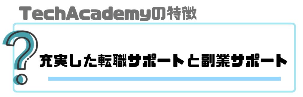 techacademy_テックアカデミー_特徴_充実した転職サポートと副業サポート