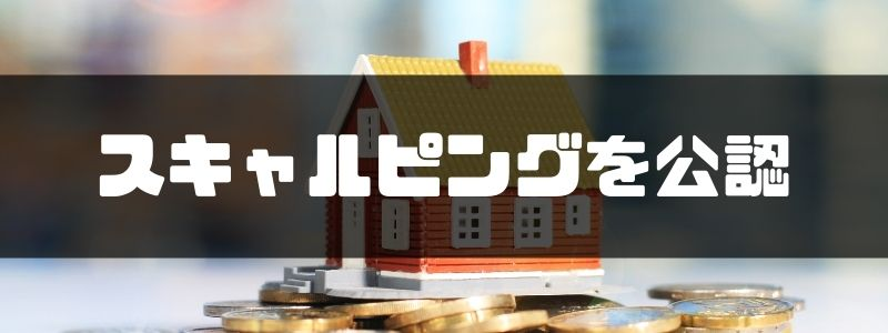 ヒロセ通商_スキャルピング