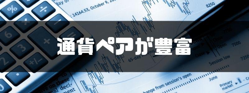 ヒロセ通商_通貨ペア