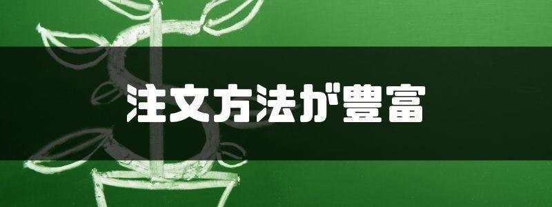 ヒロセ通商_注文方法