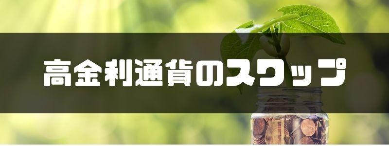 ヒロセ通商_高金利通貨