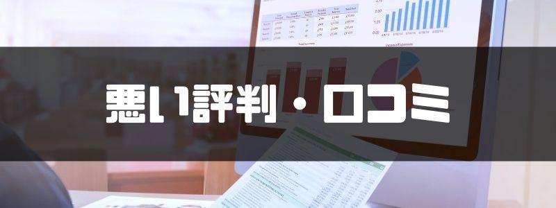 ヒロセ通商_悪い評判_口コミ