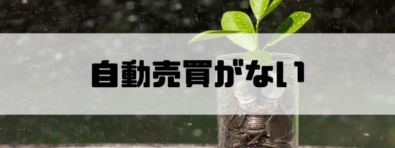 ヒロセ通商_自動売買サービス