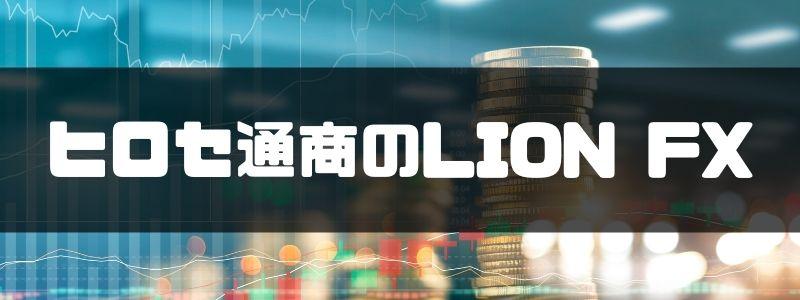 ヒロセ通商の評判_LION FX
