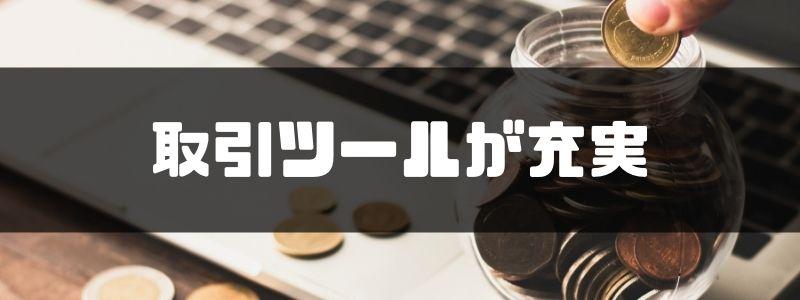 ヒロセ通商_取引ツール