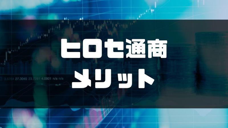 ヒロセ通商の評判_メリット