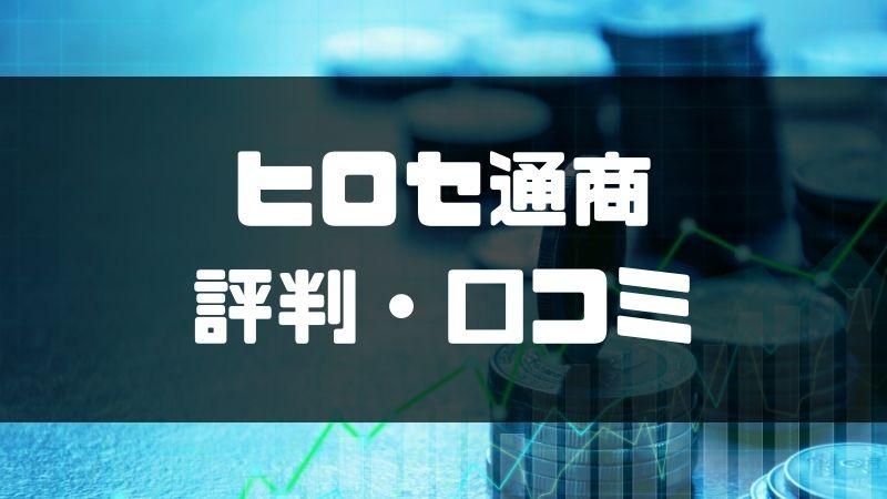 ヒロセ通商の評判_口コミ