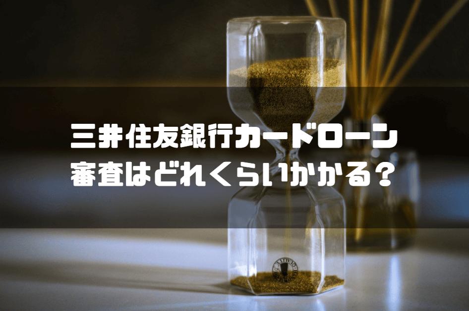 三井住友銀行_おまとめローン_審査はどれくらいかかる?