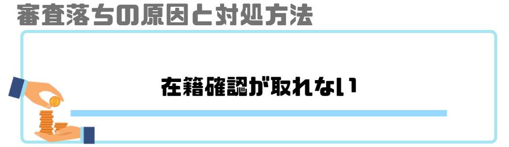 三井住友銀行_おまとめローン_審査落ちの原因と対処方法_在籍確認が取れない
