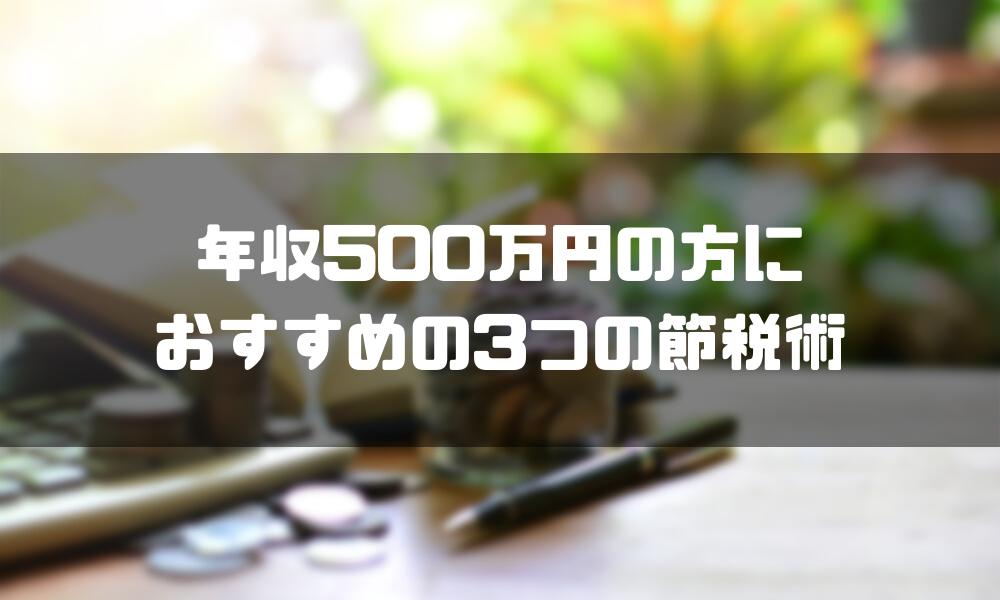 年収500万_節税術