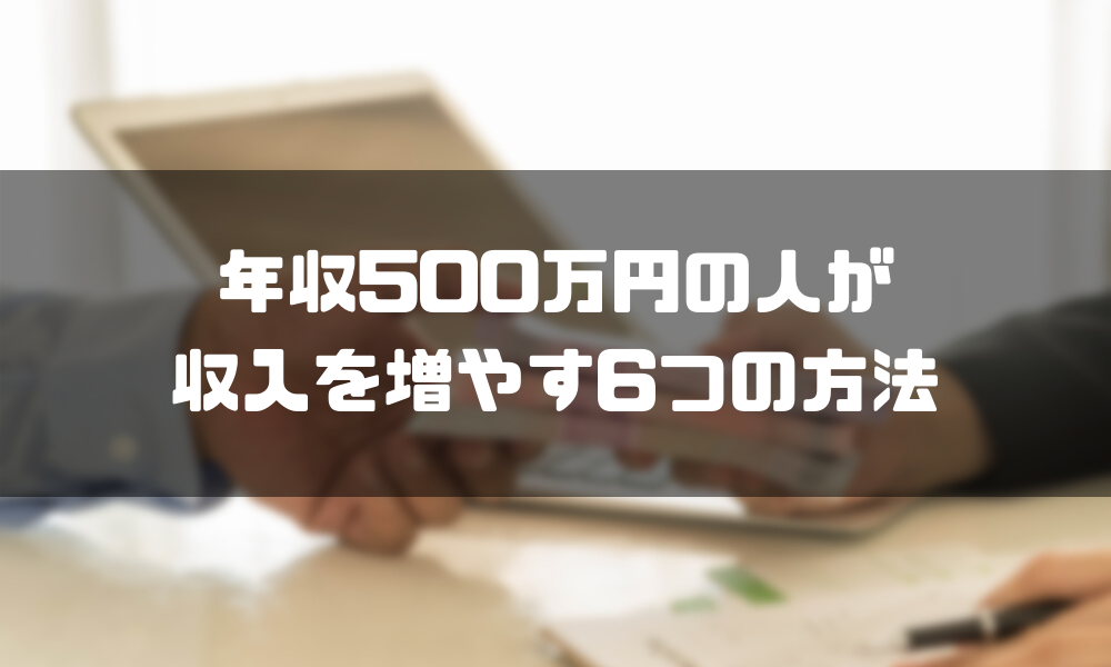 年収500万_方法