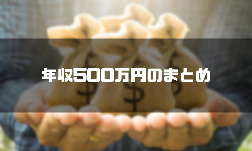 年収500万_まとめ