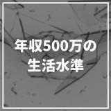 年収500万_アイキャッチ