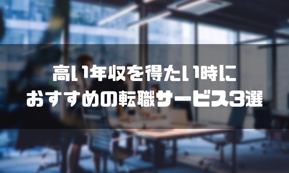 年収ランキング_サービス