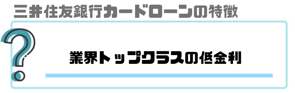 三井住友銀行_カードローン_金利_特徴_業界トップクラスの低金利